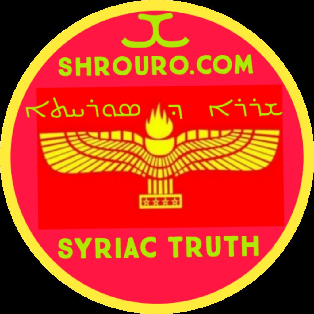 شرورو الحقيقة السريانية